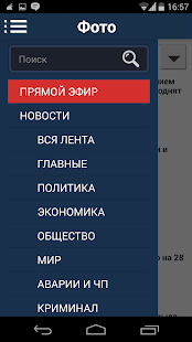 112 Украина- screenshot thumbnail