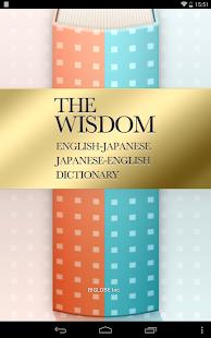 ウィズダム英和・和英辞典 英会話やTOEIC 翻訳に辞書