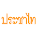 Prachatai Breaking News logo