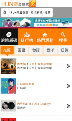 FUN電鈴聲館_遠傳版 - screenshot