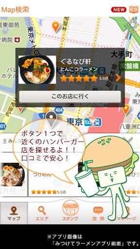 ぐるなび みつけてハンバーガー /飲食店の口コミ検索・作成