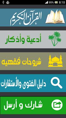 حقيبة المسلم - screenshot