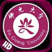 佛光大學校園App