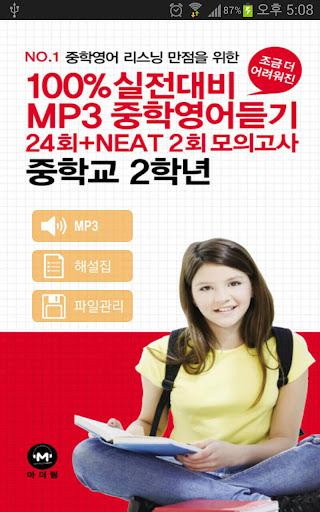 2013년 중학영어듣기 24회 모의고사 2학년