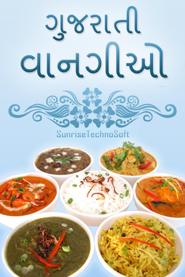 Gujarati recipes book revenue download estimates google play gujarati recipes book revenue download estimates google play store us forumfinder Choice Image