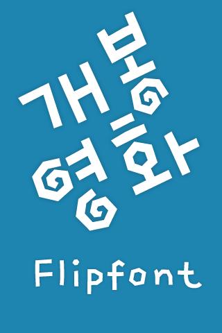 Mf개봉영화™ 한국어 Flipfont