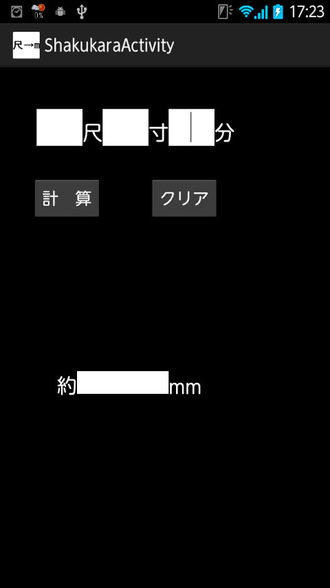 尺寸法からmmへ - screenshot