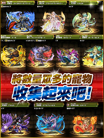 Puzzle & Dragons(龍族拼圖) 9.6.1 screenshot 640101