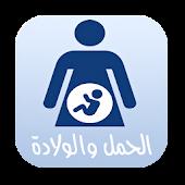 دليل المرأة الحامل
