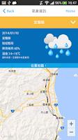 Screenshot of 省道即時交通資訊