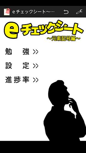 eチェックシート~元素記号編~