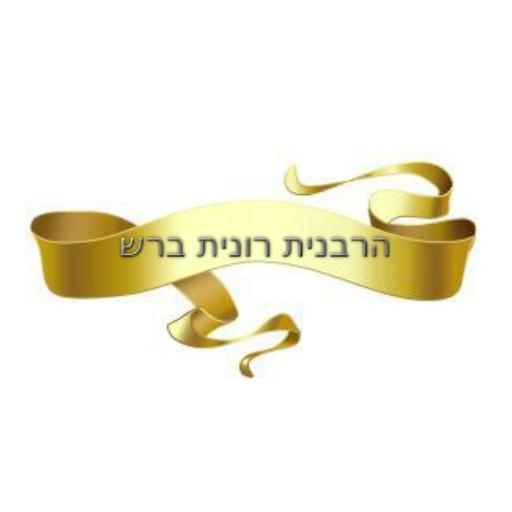 הרבנית רונית ברש LOGO-APP點子