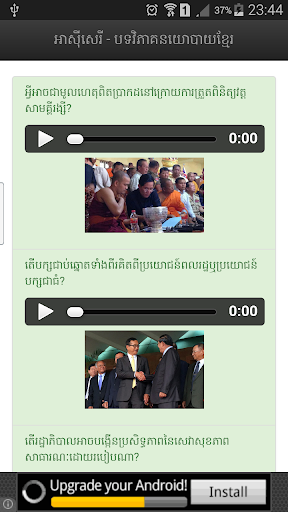 RFA Khmer News