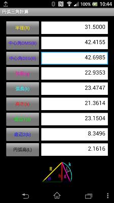 円弧三角計算 FREE - screenshot