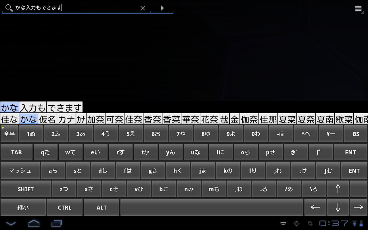 JapaneseFullKeyboardForTablet- screenshot