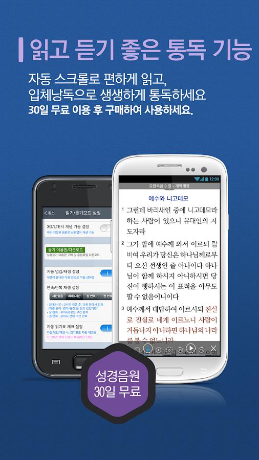 갓피플성경- screenshot