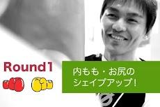 飯田覚士のボクシングエクササイズ#1のおすすめ画像1