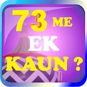 73 Me Ek Kaun ?