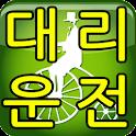 삼삼콜 대리운전 (부산지역) icon
