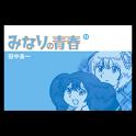 みなりの青春 第11集 logo
