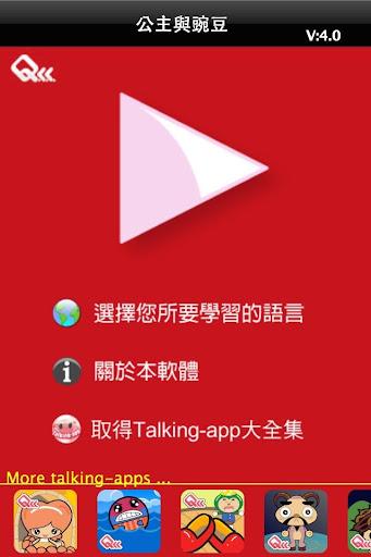 豌豆公主 Talking-App 教育 App-愛順發玩APP
