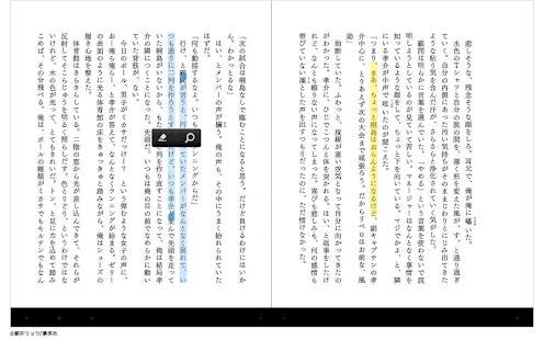 ソニーの電子書籍 Reader™ (Sony Tablet) - screenshot thumbnail