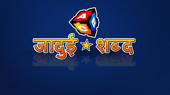 Magic Letters Hindi