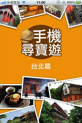 手機尋寶遊 - 台北篇