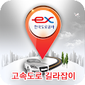Download Android App 고속도로 길라잡이 for Samsung