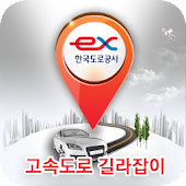 Download 고속도로 길라잡이 APK for Android Kitkat