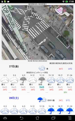 玩免費天氣APP|下載ライブカメラ天気予報〜DroidLiveWeather app不用錢|硬是要APP