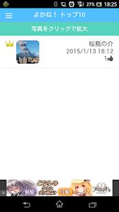 桜島 ハイ来ます! - screenshot thumbnail