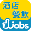 香港酒店餐飲好工Hotels / Catering jobs icon