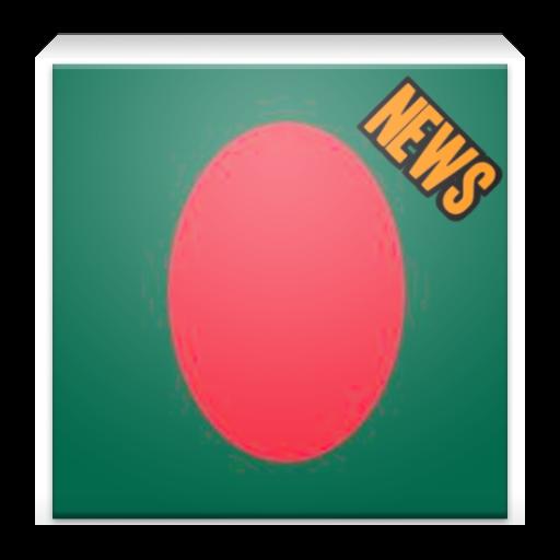 BANGLADESH NEWS ONLINE LINK