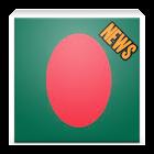 BANGLADESH NEWS ONLINE LINK 2018 icon