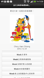 玩娛樂App|加菲貓漫畫倉庫免費|APP試玩