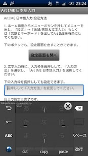 ArtIME Japanese Input- screenshot thumbnail