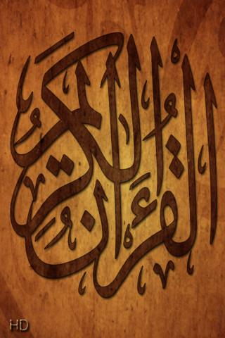 ������ ���� ������� Quraan
