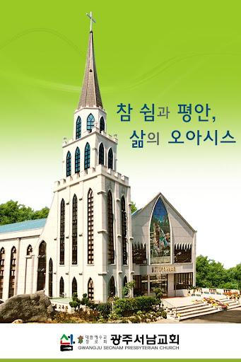 광주서남교회
