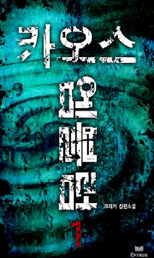 [판타지]카오스 엠블럼 1-에피루스 베스트소설