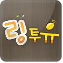 ★링투유★-컬러링,통화연결음  (For KT) icon