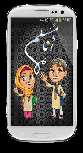 Ramadan - Adhan Coran Qibla
