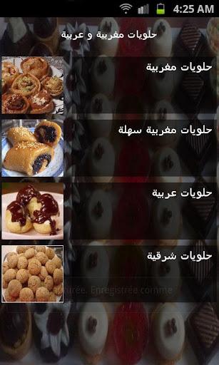 حلويات مغربية و عربية