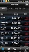 Screenshot of 野村株アプリ