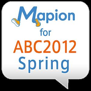 マピオン for ABC 2012 Spring for Android