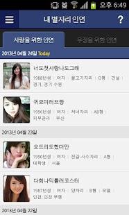 유아이스타 youistar/소개팅미팅너랑나랑1km멜론 - screenshot thumbnail