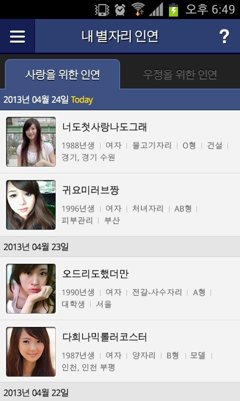 유아이스타 youistar/소개팅미팅너랑나랑1km멜론- screenshot