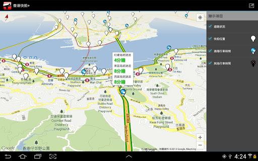 香港快拍+ Licence