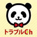 トラブルCh icon