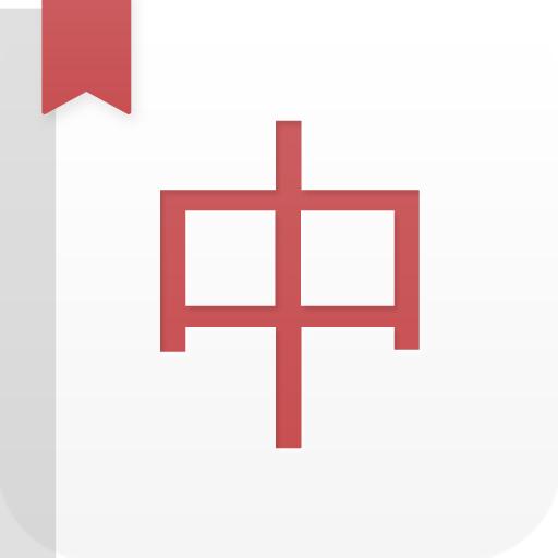 네이버 중한사전 Chinese Dictionary 教育 App LOGO-APP試玩